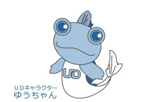 UDキャラクター ゆうちゃん