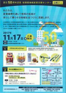 佐賀県地域産業支援センタ公開デー