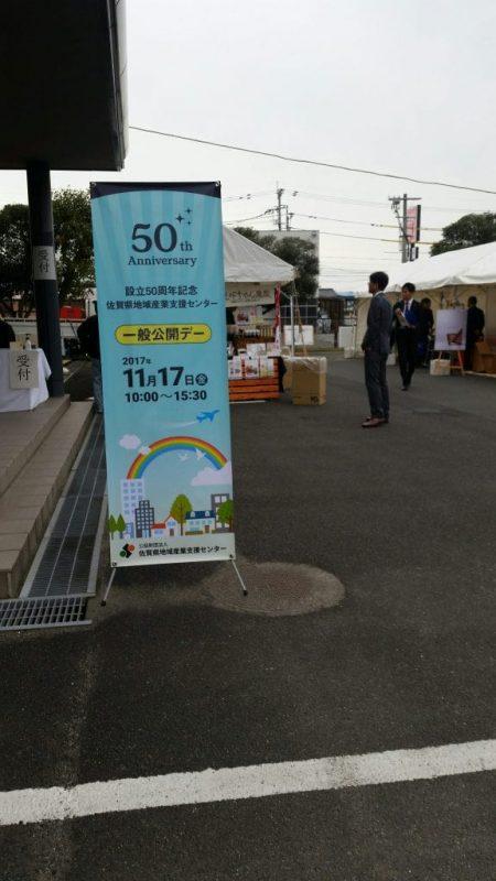 佐賀県支援センター設立50周年記念